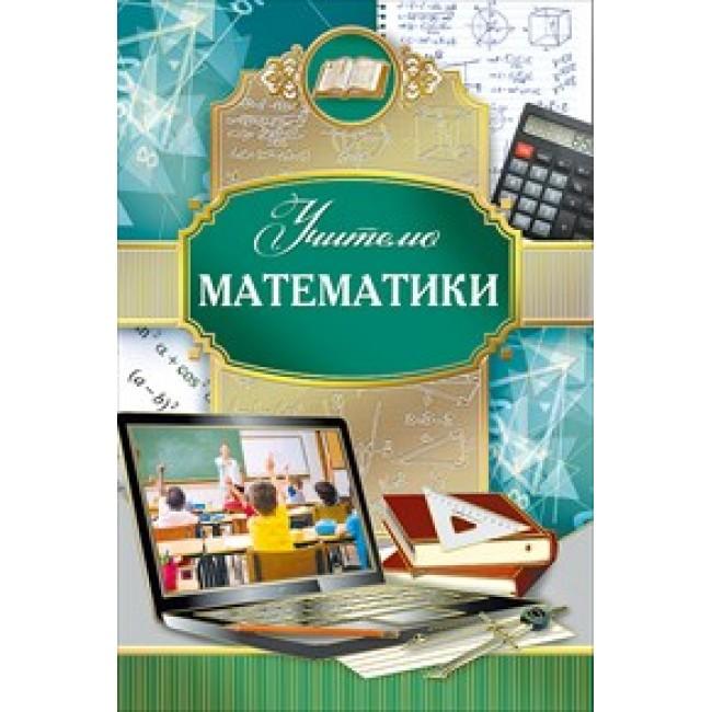 Открытки учителю математики на день учителя, день рождения
