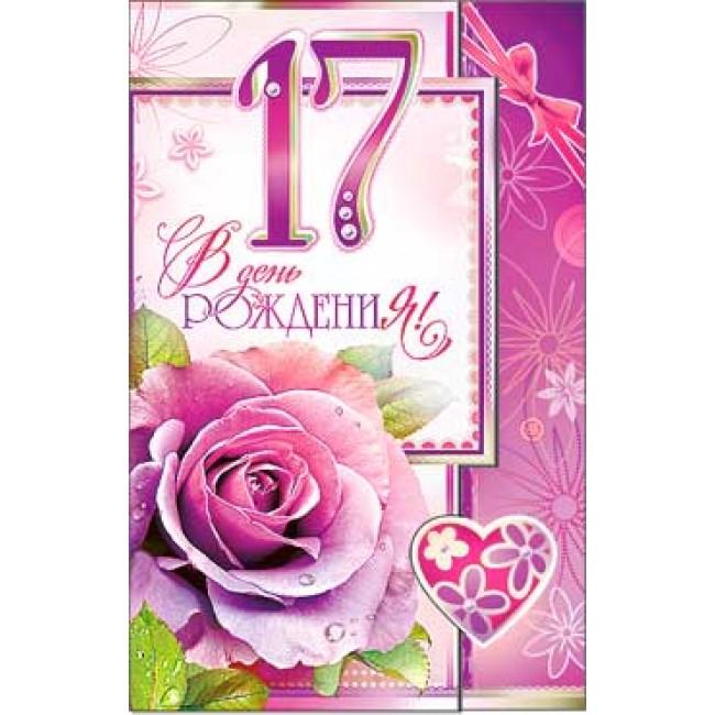 Нового года, открытки на день рождения 17 лет девушке