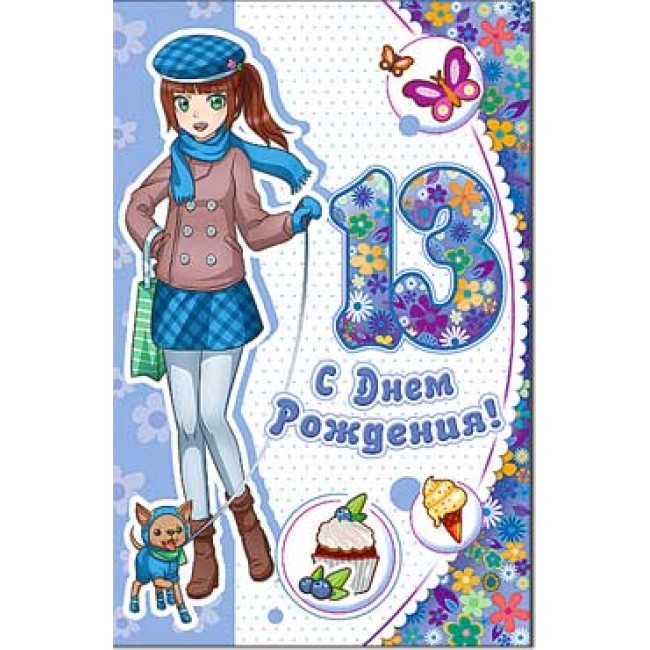 День рождения открытки девочке 13 лет