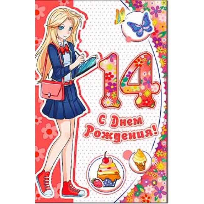 Рамкой, открытки для девочек 13 14