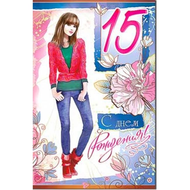 Днем рождения, красивые открытки с 15 летием девушке