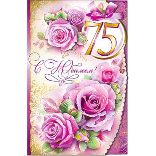 Спокойной, поздравление с 75 летием женщине открытка