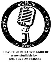 Студия БИС. Обучение вокалу в Минске