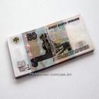Деньги сувенирные 50 рублей РФ
