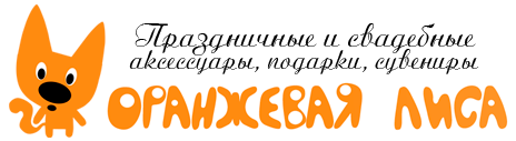 Оранжевая лиса. Интернет-магазин фатина, тканей, фурнитуры, товаров для выпускного, свадебных аксессуаров, товаров для праздника, подарков, сувениров.